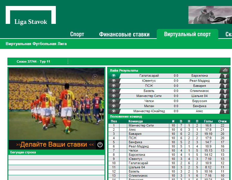 Виртуальный спорт в БК Лига ставок